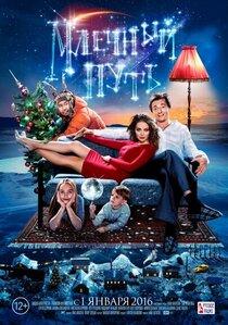 Постер к фильму «Млечный путь»