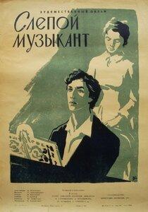 Постер к фильму Слепой музыкант