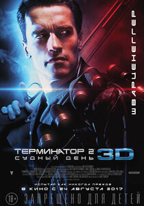 Постер к фильму Терминатор 2: Судный день 3D