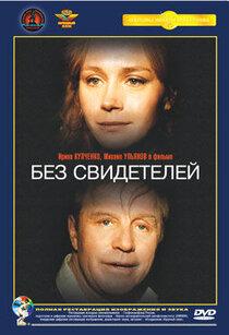 Постер к фильму Без свидетелей