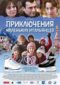 Постер к фильму Приключения маленьких итальянцев