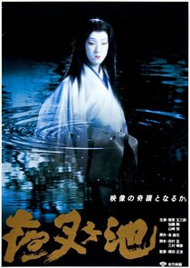 Постер к фильму Ясягаикэ
