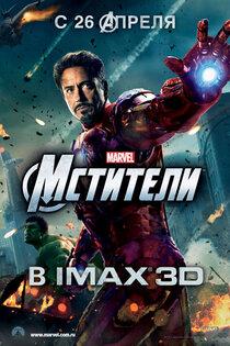 Мстители IMAX 3D