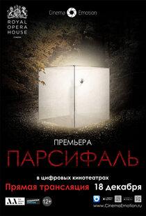 Постер к фильму Парсифаль
