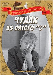 Постер к фильму Чудак из 5 «Б»