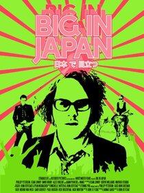 Постер к фильму Японская популярность