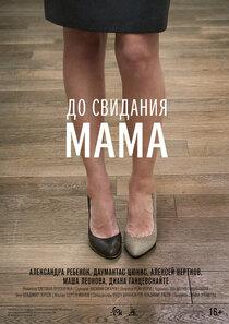 Постер к фильму До свидания, мама