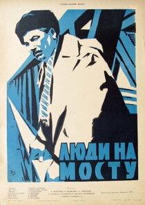 Постер к фильму Люди на мосту