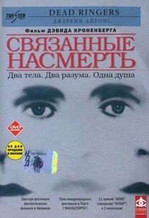 Постер к фильму Связанные насмерть