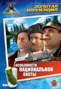 Постер к фильму Особенности национальной охоты