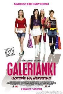 Постер к фильму Галерьянки