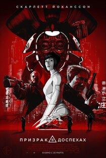 Постер к фильму «Призрак в доспехах»