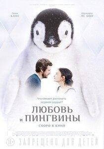 Постер к фильму «Любовь и пингвины»