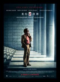 Постер к фильму «Козни. Последний сюжет Пазолини»