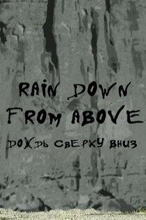 Дождь сверху вниз