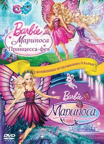 Барби: Марипоса