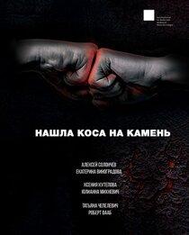 Постер к фильму Нашла коса на камень