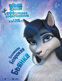 Постер к фильму Волки и овцы: б-е-е-е-зумное превращение