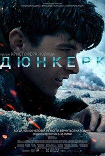 Постер к фильму Дюнкерк