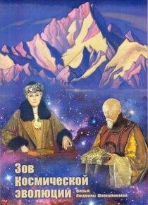 Постер к фильму Зов Космической эволюции