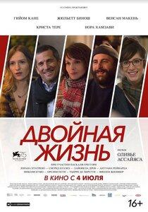 Постер к фильму Двойная жизнь