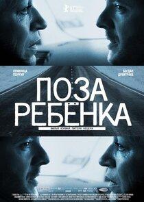 Постер к фильму Поза ребенка
