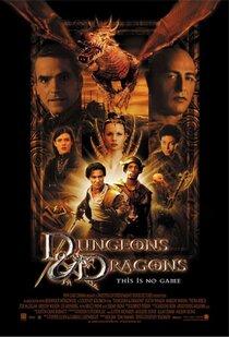 Постер к фильму Подземелье драконов