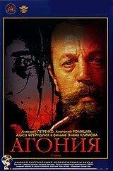 Постер к фильму Агония