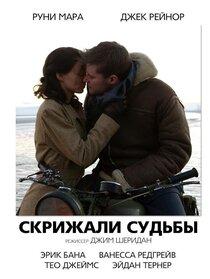 Постер к фильму Скрижали судьбы