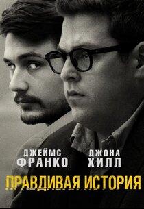 Постер к фильму Правдивая история