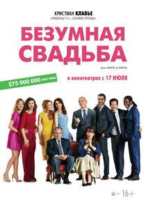 Постер к фильму Безумная свадьба