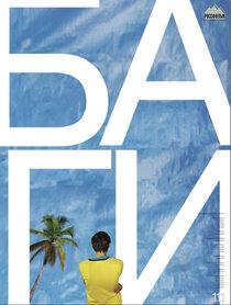 Постер к фильму БАгИ