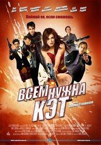 Постер к фильму Всем нужна Кэт