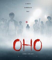 Постер к фильму Оно