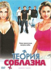 Постер к фильму Теория соблазна