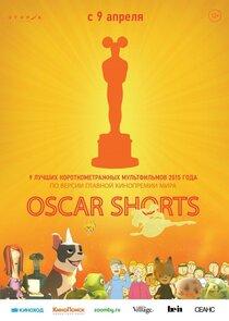 Oscar Shorts 2015. Мультфильмы