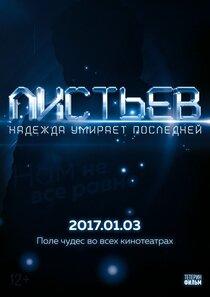 Постер к фильму Листьев: Надежда умирает последней