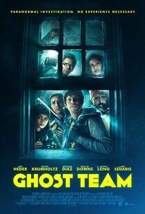 Постер к фильму Призрачная команда