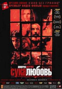 Постер к фильму Сука-любовь