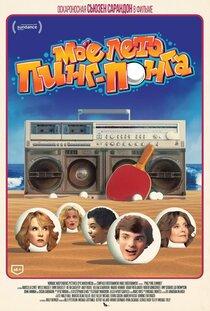 Постер к фильму Мое лето пинг-понга