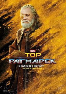 Постер к фильму Тор: Рагнарёк