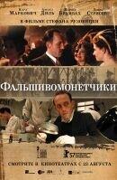 Постер к фильму Фальшивомонетчики