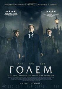 Постер к фильму Голем