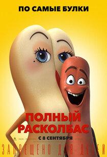 Постер к фильму «Полный расколбас»