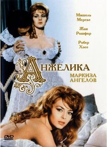 Постер к фильму Анжелика, маркиза ангелов