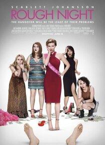 Постер к фильму Очень плохие девчонки