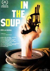 Постер к фильму В супе