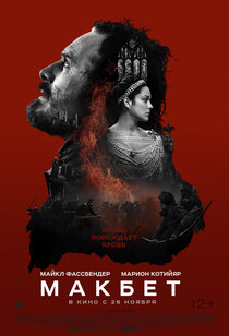 Постер к фильму «Макбет»