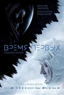 Постер к фильму Время первых