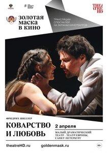 Постер к фильму TheatreHD: Золотая Маска: Коварство и любовь